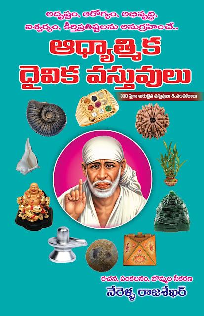 ఆధ్యాత్మిక దైవిక వస్తువులు Adyatmika Divika Vastuvulu | GRANTHANIDHI | MOHANPUBLICATIONS | bhaktipustakalu
