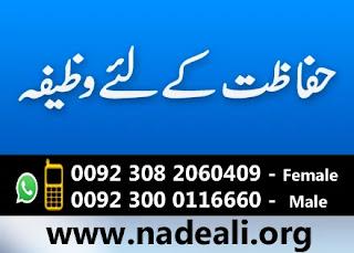 hifazat-ka-wazifa-surah-ikhlas-in-urdu- https://www.nadeali.org/
