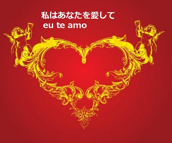Como Se Diz Eu Te Amo Em Japonês: Eu Te Amo Em Japones Como Se Escreve