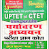 YOUTH COMPETITION UPTET CTET EVS BOOK PDF FREE DOWNLOAD