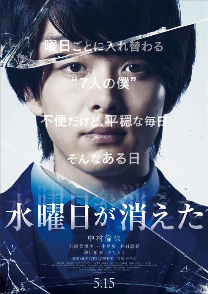 Gone Wednesday (Suiyoubi ga Kieta) film - poster
