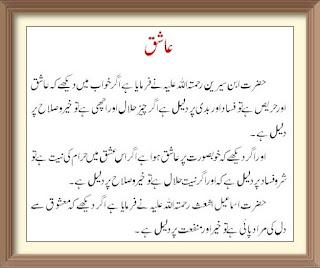 khwab mein ashiq dekhna