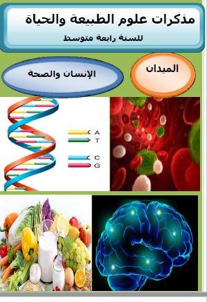 مذكرات العلوم الطبيعية للسنة الرابعة متوسط الجيل الثاني للاستاذة dina bio