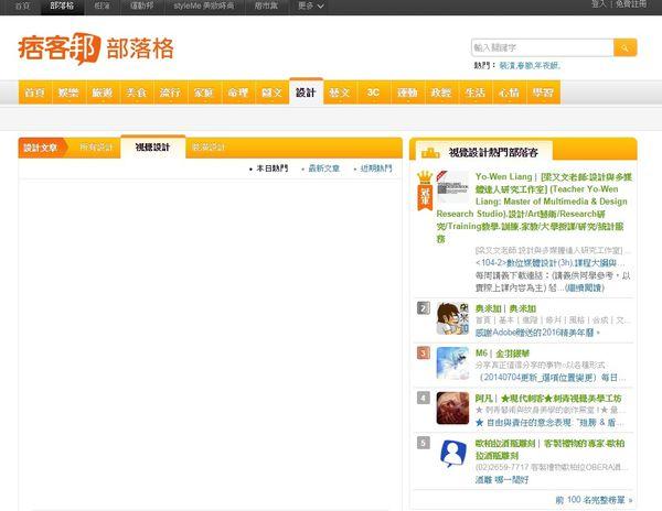 2016.2月_梁又文老師,設計教學網站獲人氣第一名