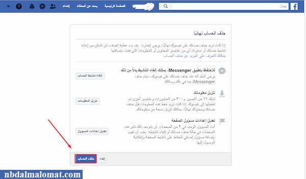 كيفية حذف حساب الفيس بوك نهائياً بالتفصيل والصو