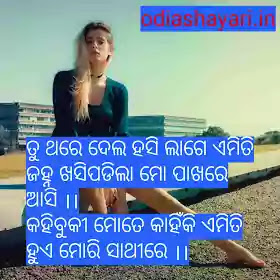 Odia shayari love story boys girl