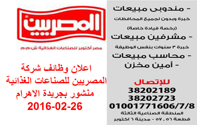 اعلان وظائف شركة المصريين للصناعات الغذائية  منشور بجريدة الاهرام 26-02-2016
