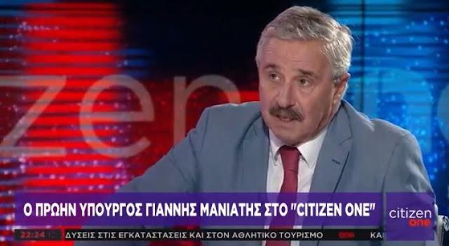 """Γ. Μανιάτης στο """"One Channel"""": Σε νότια Κρήτη και Ιόνιο διαθέτουμε σημαντικά κοιτάσματα (βίντεο)"""