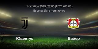 Ювентус – Байер смотреть онлайн бесплатно 1 октября 2019 прямая трансляция в 22:00 МСК.