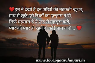 HEART TOUCHING SHAYARI Hindi for lovers