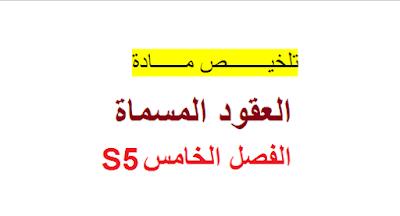 ملخصات القانون الفصل الخامس S5: محاضرات في مادة العقود المسماة