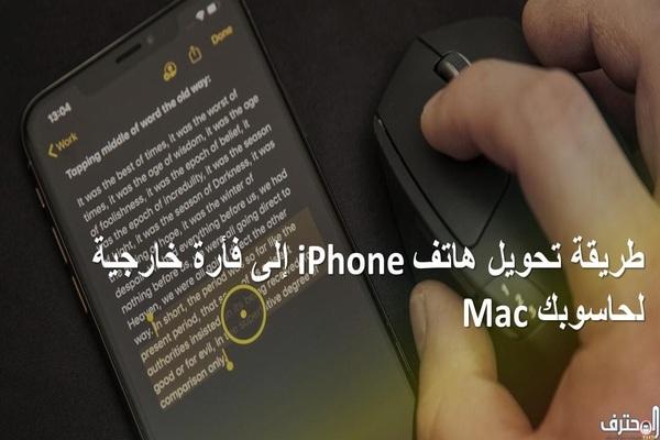تعرف على طريقة تحويل هاتف آيفون إلى فأرة لحاسوب الماك