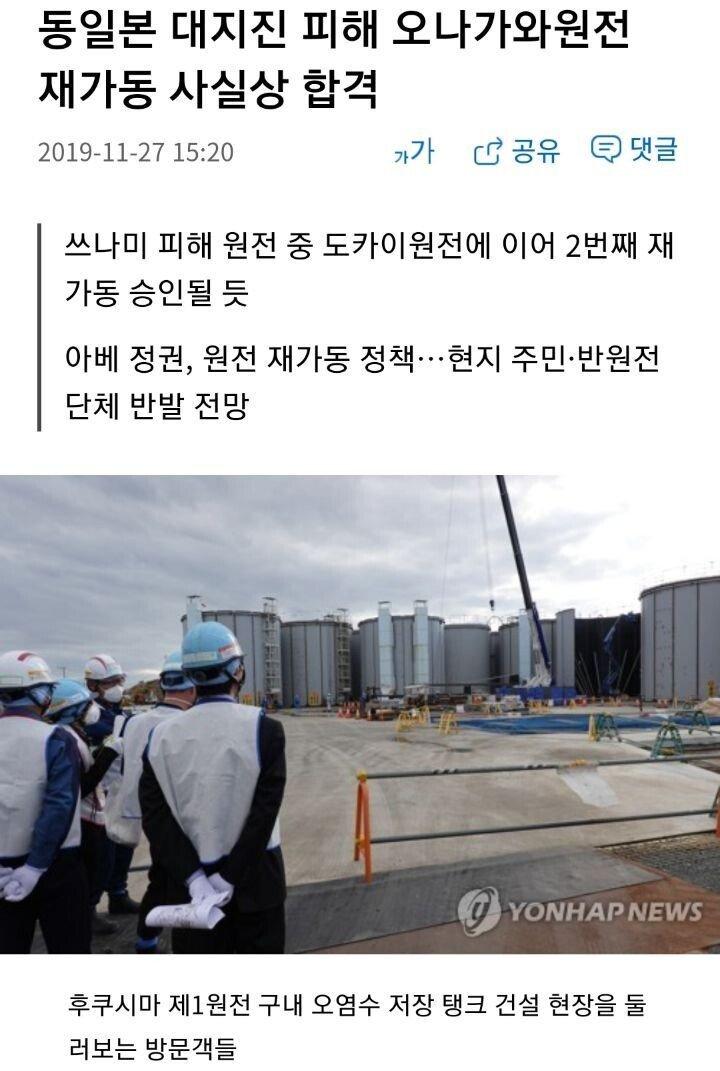 사람들이 잘모르는 후쿠시마 원전 사고 비하인드 - 꾸르