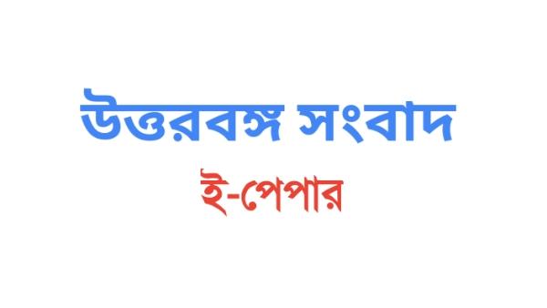 Uttar Banga sambad Epaper PDF- উত্তরবঙ্গ সংবাদ  ই-পেপার