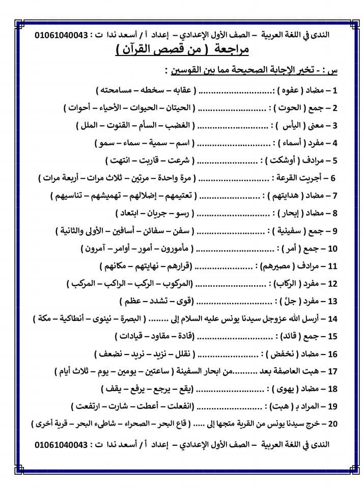 ملزمة لغة عربية الصف الأول الإعدادي شهر إبريل إختيار من متعدد أ/ أسعد ندا 4