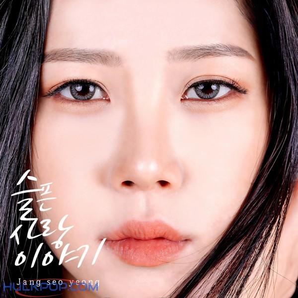 Jang Seo Young – 슬픈 사랑 이야기 – Single