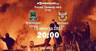Краснодар – Арсенал где СМОТРЕТЬ ОНЛАЙН БЕСПЛАТНО 15 АВГУСТА 2021 (ПРЯМАЯ ТРАНСЛЯЦИЯ) в 20:00 МСК.