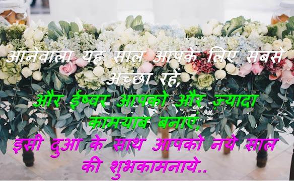 Happy New Year Friend Wishes Shubhkamnaye Status in Hindi