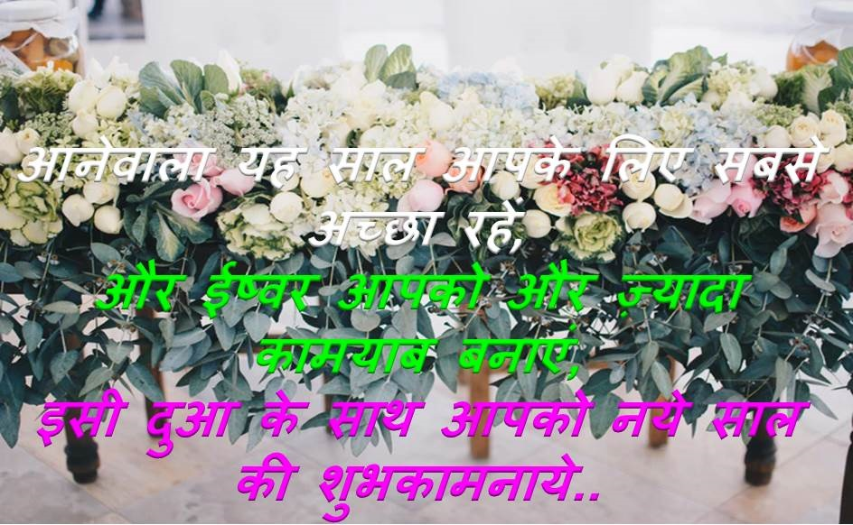 Happy New Year 2020 Images Shayari