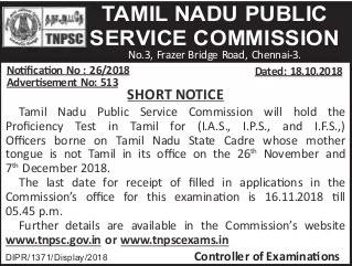 TNPSC Proficiency Test Notification Announcement 18.10.2018