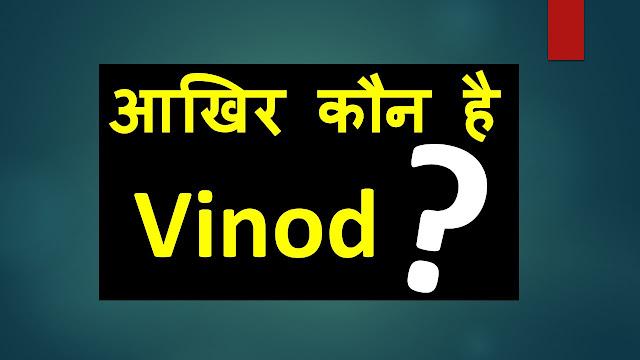 Vinod Tharu kaun hai? Who is vinod tharu ?