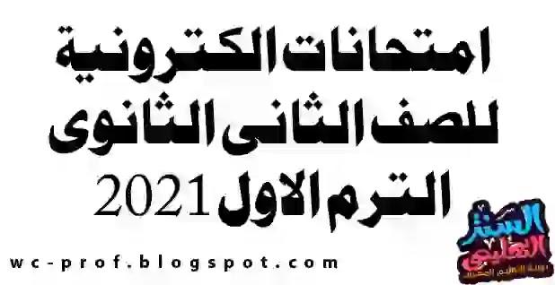 امتحانات الكترونية للصف الثانى الثانوى الترم الاول 2021