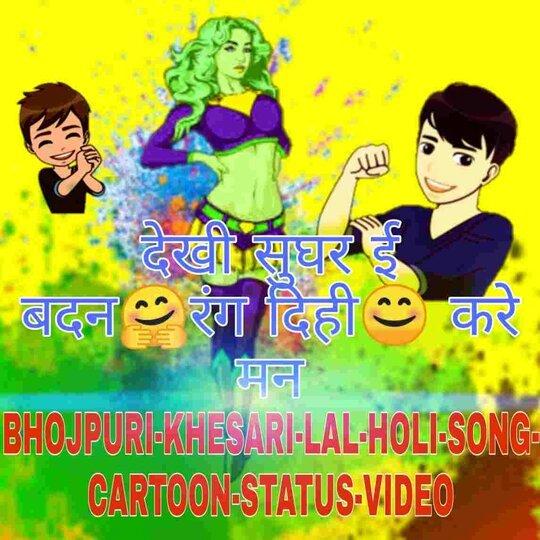 Happy Holi Whatsapp Status Video download | khesari lal holi status video