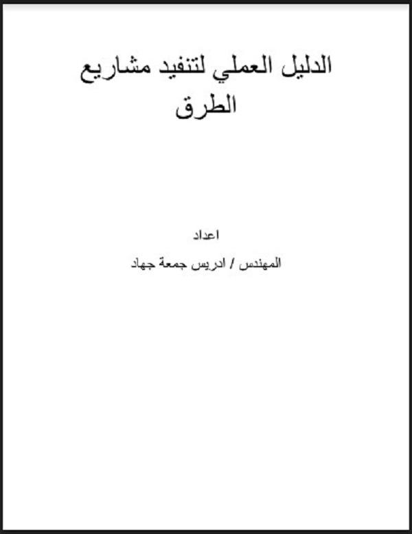 تحميل كتاب الدليل العملي لتنفيذ مشاريع الطرق pdf مجانا | المهندس العربي