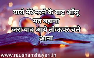 Love shayari in hindi good love shayar photo