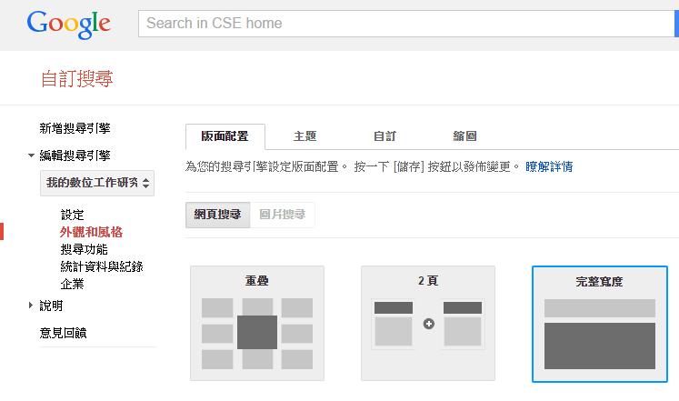 如何為每個研究專案建立一個 Google 自訂搜尋引擎?