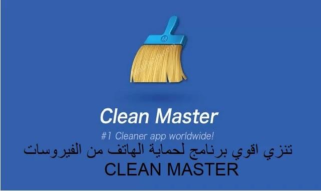 انزيل برنامج Clean Master افضل برنامج لحماية الهاتف من الفيروسات mod apk