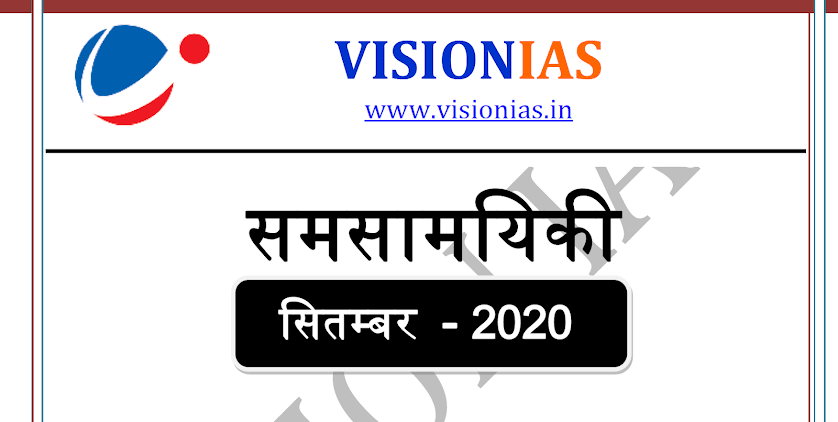 Vision IAS Current Affairs Hindi September 2020