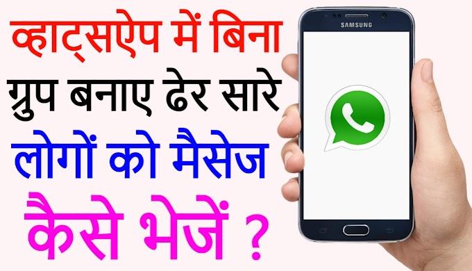 बिना ग्रुप बनाए व्हाट्सऐप पर ढेर सारे लोगों को कैसे मैसेज करें |Whatsapp New Tricks |