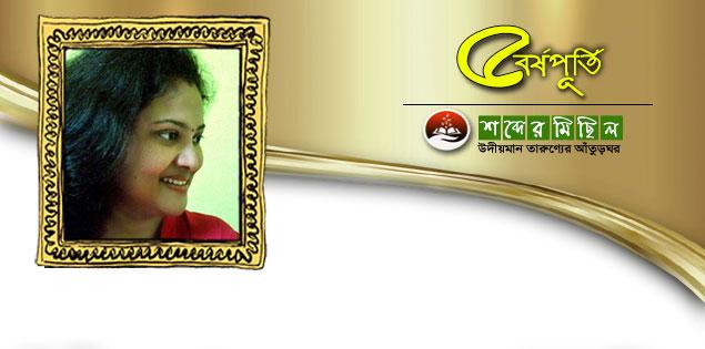 রত্না দাশগুপ্তা আইচ