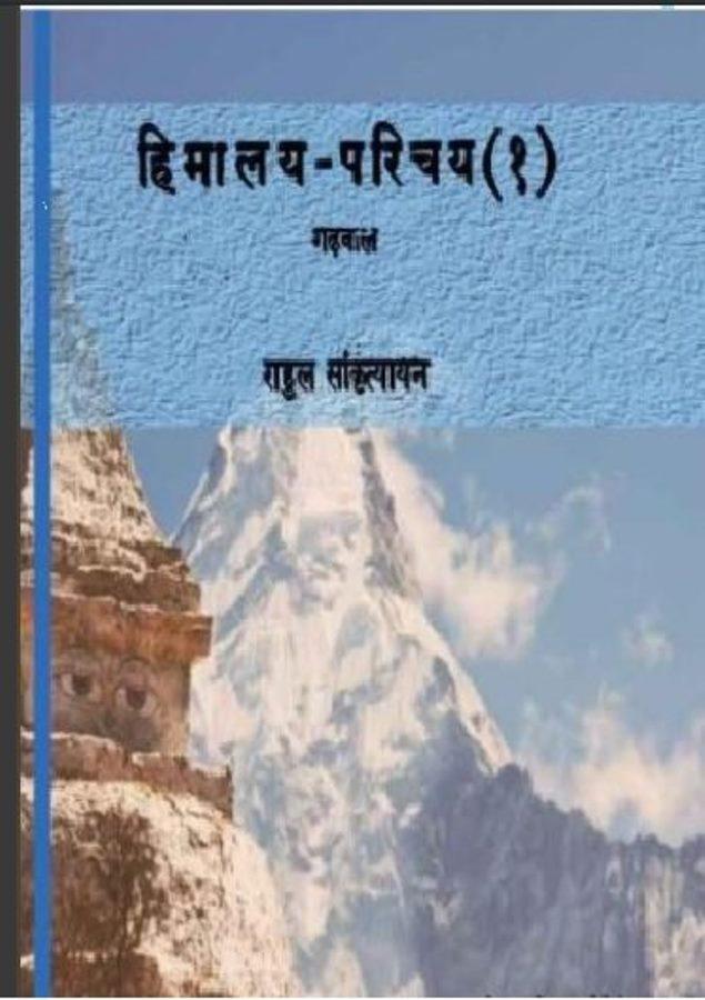 himalya-parichay-rahul-sankrityayan-हिमालय-परिचय-राहुल-सांकृत्यायन