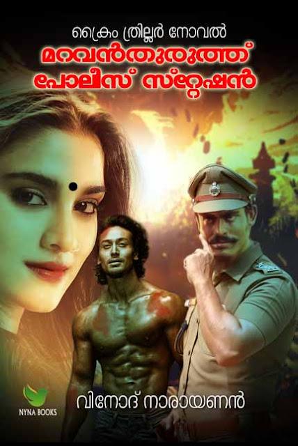 മറവന് തുരുത്ത് പോലീസ് സ്റ്റേഷന് (Crime thriller novel Paperback) by Vinod Narayanan