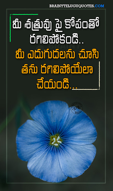 telugu inspiring words-quotes for better life in telugu-motivational quotes in telugu