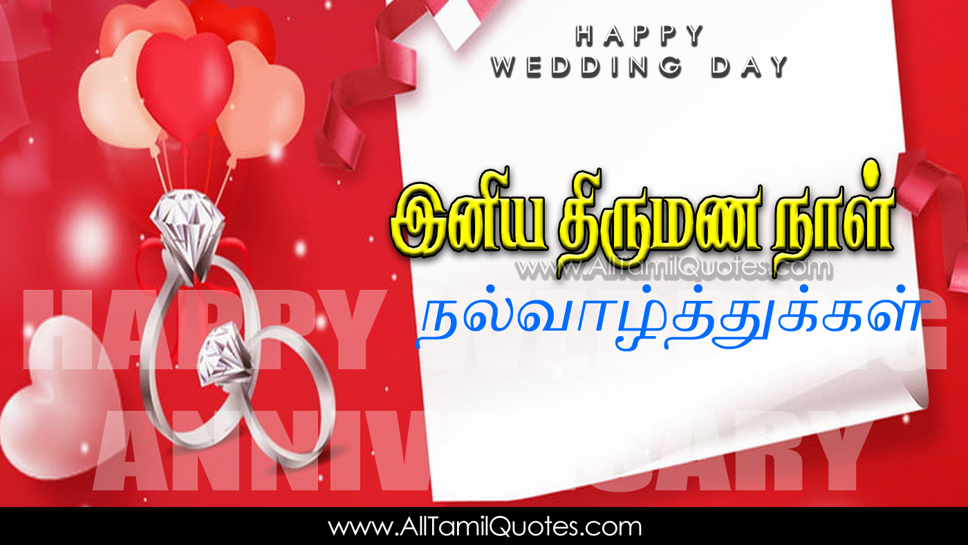 Nice Tamil Happy Wedding Day Images Best Tamil Marriage Day Greetings Images Top Hd Wallpapers Wedding Anniversary Tamil Quotes Whatsapp Pitures Free Download