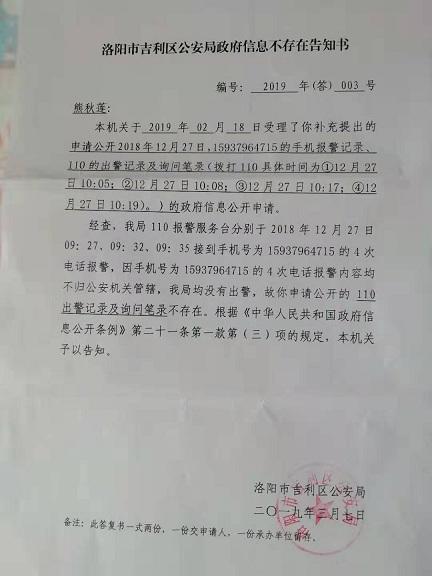 """遭强拆报警 洛阳吉利区公安称""""不归公安机关管辖"""""""