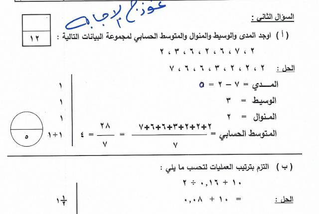 نموذج الاجابة رياضيات الصف السادس التعليم الخاص 2018-2019