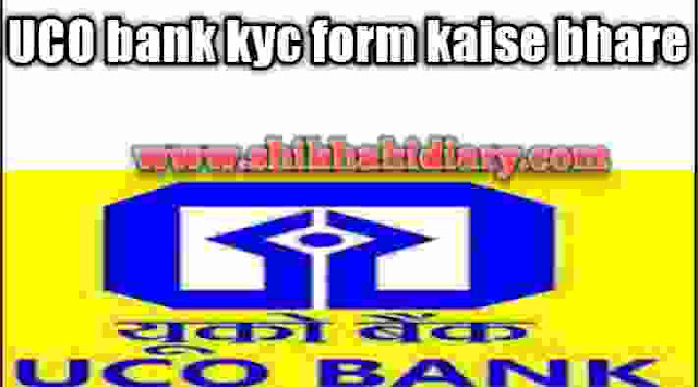 UCO bank kyc form kaise bhare