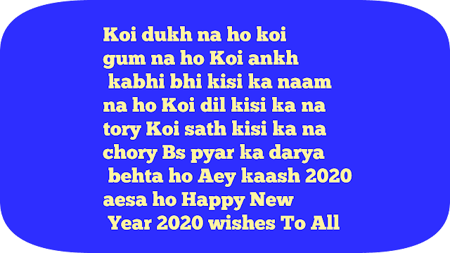 happy new year 2020 Shayari Best Hindi nanhe