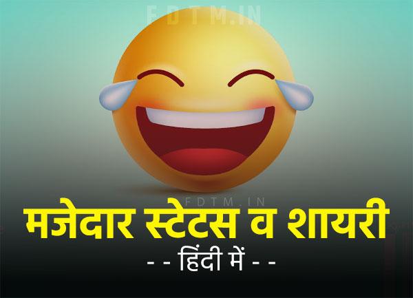 Funny Status & Shayari in Hindi - Page 9