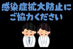 「感染症拡大防止にご協力ください」のイラスト(医師)