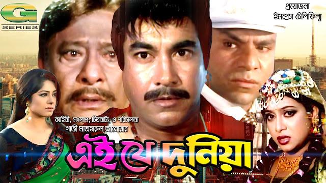 Ei Je Duniya Bangla Movie Ft. Manna and Shabnur Full HDRip 720p