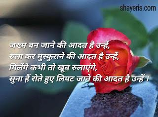 Broken Heart Shayari