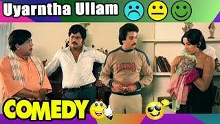 Uyarntha Ullam Tamil Movie Comedy Scenes   Part 2   Kamal Haasan   Ambika   V K Ramasamy   Janagaraj