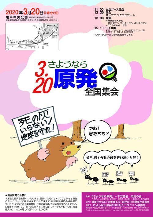 http://sayonara-nukes.heteml.jp/nn/wp-content/uploads/2020/01/a852770c847ad1002830007389c1e45a.pdf