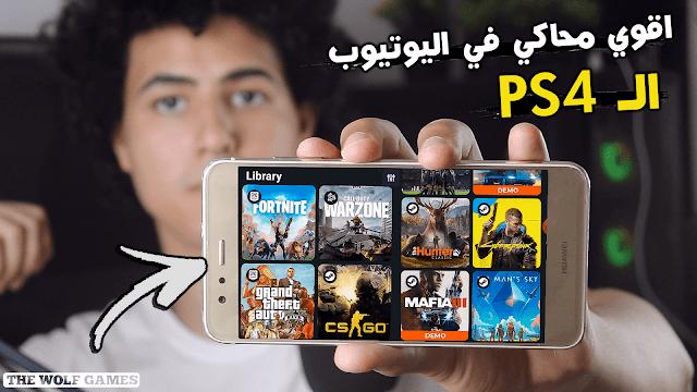 اقوي محاكي في اليوتيوب | جميع الألعاب الـ PS4 علي هاتفك