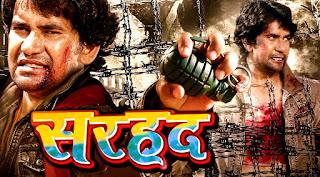 Nirahua Ke Bhojpuri Film